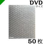 プチプチ袋 DVDサイズ 225mm×155mm+60mm 50枚 川上産業 緩衝材 梱包材 ( ぷちぷち袋 エアキャップ袋 エアパッキン袋 エアクッション袋 ) 送料無料