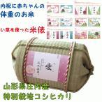 出産内祝い ギフト 米俵 出生体重の お米 い草を使ったTATAMIの米俵Baby 米ビー(ベイビー・ベイビー)≪コシヒカリ≫出産内祝いギフトお米