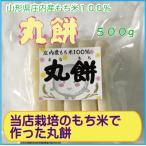 山形県庄内産もち米『でわのもち』100%使用 丸餅500g 丸もち 10個