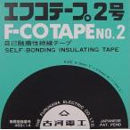 エフコテープ2号 100個セット