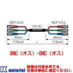 【P】【代引不可】 カナレ電気 CANARE ビデオケーブル BNCマルチケーブル 3ch 3VS02A-3C 2m BNC-BNC 3Cケーブル シース黒 [KA1433]