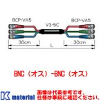 【P】【代引不可】 カナレ電気 CANARE ビデオケーブル BNCマルチケーブル 3ch 3VS03A-5C 3m BNC-BNC 5Cケーブル シース黒 [KA0661]
