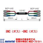 【P】【受注生産品】【代引不可】 カナレ電気 CANARE ビデオケーブル BNCマルチケーブル 3ch 3VS08A-5C 8m BNC-BNC 5Cケーブル シース黒 [KA1440]