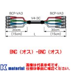 【代引不可】 カナレ電気 CANARE ビデオケーブル BNCマルチケーブル 4ch 4VS01A-3C 1m BNC-BNC 3Cケーブル シース黒 [KA0520]