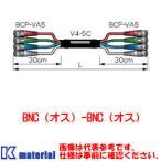 【代引不可】 カナレ電気 CANARE ビデオケーブル BNCマルチケーブル 4ch 4VS10A-5C 10m BNC-BNC 5Cケーブル シース黒 [KA1199]