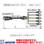 【代引不可】 カナレ電気 CANARE ビデオケーブル VGA-BNCケーブル 5VDS003A-J1.5C 0.3m 高密度Dsub15P-BNCメス シース黒 [KA1225]