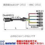 【代引不可】 カナレ電気 CANARE ビデオケーブル VGA-BNCケーブル 5VDS015A-1.5C 1.5m 高密度Dsub15P-BNCオス シース黒 [KA1220]