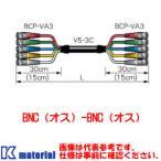 【代引不可】 カナレ電気 CANARE ビデオケーブル BNCマルチケーブル 5ch 5VS10A-3C 10m BNC-BNC 3Cケーブル シース黒 [KA0454]