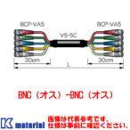 【代引不可】 カナレ電気 CANARE ビデオケーブル BNCマルチケーブル 5ch 5VS10A-5C 10m BNC-BNC 5Cケーブル シース黒 [KA0210]