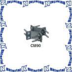 【P】マスプロ電工 マスト接続金具 CM90  [MP0858]