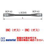 【P】【代引不可】 カナレ電気 CANARE ビデオケーブル BNCケーブル D3C02A-S 2m BNC-BNC 3Cケーブル シース黒 [KA1430]