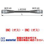 【代引不可】 カナレ電気 CANARE ビデオケーブル BNCケーブル D5C05A-S 5m BNC-BNC 5Cケーブル シース黒 [KA0415]