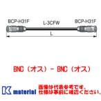 【代引不可】 カナレ電気 CANARE ビデオケーブル BNCケーブル DH3C03-FW 3m BNC-BNC 3C はんだ式 シース黒 [KA0633]