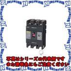 日東工業 GE408NA  3P 250A  FV 漏電ブレーカ・Eシリーズ
