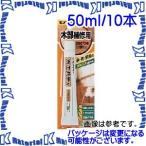 【代引不可】セメダイン HC-152 10 本 木工パテA ラワン 50ml ブリスター [SEM00481-10]