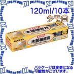 【代引不可】セメダイン HC-155 10 本 木工パテA タモ白 120ml 箱 [SEM00432-10]