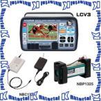 【在庫有り!即納可能!】マスプロ電工 信号測定器 レベルチェッカー3点セット LCV3/NBP1525/NBC1720付 LCV3-3TEN  (LCV33TEN) [lcv3-3ten]