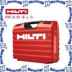 日本ヒルティ HILTI ケース PM 4-M キット 2088508 【nh0254】