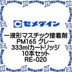 【代引不可】セメダイン RE-020 10 本 一液形マスチック接着剤 弾性接着剤 PM165 グレー 333mlカートリッジ [SEM00500-10]