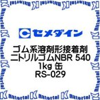【代引不可】セメダイン RS-029 1 缶 ゴム系溶剤形接着剤 ニトリルゴムNBR 540 1kg [SEM00062]