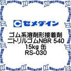 【代引不可】セメダイン RS-030 1 缶 ゴム系溶剤形接着剤 ニトリルゴムNBR 540 15kg [SEM00063]