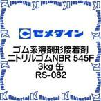 【代引不可】セメダイン RS-082 1 缶 ゴム系溶剤形接着剤 ニトリルゴムNBR 545F 3kg [SEM00065]