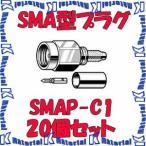【代引不可】カナレ電気 CANARE SMA型コネクタ 50ΩSMA型プラグ 圧着式 SMAP-C1 20個入 1.5D用 [KA0387]