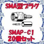【P】【代引不可】カナレ電気 CANARE SMA型コネクタ 50ΩSMA型プラグ 圧着式 SMAP-C1 20個入 1.5D用 [KA0387]