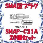 【P】【代引不可】カナレ電気 CANARE SMA型コネクタ 50ΩSMA型プラグ 圧着式 SMAP-C31A 20個入 3D用 [KA0193]