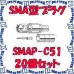 【P】【代引不可】カナレ電気 CANARE SMA型コネクタ 50ΩSMA型プラグ 圧着式 SMAP-C51 20個入 5D用 [KA0550]