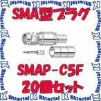 【P】【代引不可】カナレ電気 CANARE SMA型コネクタ 50ΩSMA型プラグ 圧着式 SMAP-C5F 20個入 5D用 [KA0203]