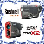 【在庫有り!即納可能!】【日本正規品】ブッシュネル(Bushnell) ゴルフ用レーザー距離計 ピンシーカープロ X2 ジョルト(X2 JOLT)(ha1259)