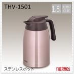 サーモス THERMOS 真空断熱 ステンレスポット 1.5L THV-1501 CAC カカオ(卓上ポット/保温ポット/1500ml)