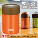 サーモス 保冷缶ホルダー 350ml缶用 JCB-352 OR オレンジ   THERMOS thermos ジュース ビール コップ カップ タンブラー アウトドア 【ギフト包装】