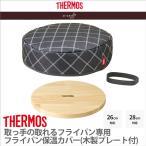 サーモス フライパン保温カバー KAC-001  35 35 10cm  グレー 1セット