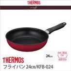 IH対応 ●○ サーモス フライパン24cm KFB-024 レッド THERMOS thermos 深型設計 焦げつきにくい 送料無料