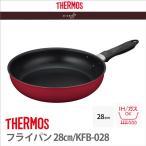 IH対応 ●○ サーモス フライパン28cm KFB-028 レッド THERMOS thermos 深型設計 焦げつきにくい 送料無料