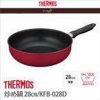 サーモス 炒め鍋 KFB-028D レッド 1コ入