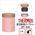 サーモス 真空断熱スープジャー JBT-400 LP ライトピンク 400ml THERMOS 保温 保冷 フードコンテナー ランチジャー 弁当箱 4562344369114