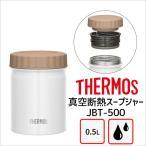 【期間特価】 サーモス 真空断熱スープジャー JBT-500 WH ホワイト 500ml THERMOS 保温 保冷 フードコンテナー ランチジャー 弁当箱