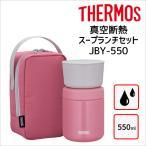 サーモス 真空断熱スープランチセット JBY-550 P ピンク THERMOS 550ml 保冷保温 フードコンテナー ランチジャー スープジャー お弁当 温度キープ