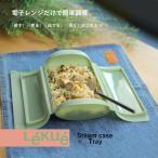 ● CB JAPAN Lekue [ ルクエ ] スチームケース + トレイ ソフトグリーン キッチン スチーマー 時短調理 シリコン 電子レンジ ヘルシー
