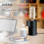 ● CB JAPAN Mlte [ ミルテ ] フラッシュウォーマー MR-01FW 電気ポット 電気ケトル 温度調節可 5段階 ペットボトル