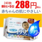 ライフ堂 弱酸性ふんわり赤ちゃんのおしりふき 水99%(80枚*3コパック)