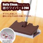 山崎産業 コンドル DailyClean(デイリークリーン) 雑巾ワイパー J-200 (床掃除 拭き掃除 水拭き モップ 雑巾がけ)