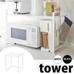 ◎★ 山崎実業 伸縮レンジラック タワー ホワイト KT-TW CY WH yamazaki キッチン 収納棚 レンジ棚 キッチンラック 4903208031301