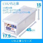 天馬 CDいれと庫(収納ケース/衣装ケース/収納ボックス/TENMA)
