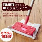 TERAMTO テラモト CSぞうきんワイパー レッド CL4240102 床掃除 拭き掃除 水拭き モップ 雑巾がけ 4904771110868