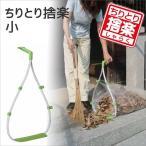 清掃用具 テラモト ちりとり拾楽 小 ごみ袋 チリトリ ゴミ捨て 掃除 清掃 4904771624815