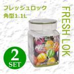 タケヤ化学 密封 保存容器フレッシュロック 角型1.1L (2個組)(食品 プラスチック 密閉 プラスチック保存容器 ストッカー)